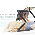 ダメ人間か?あるいは究極の仕事人間か?寝ながらノートパソコンが使える「ゴロ寝デスク」とは
