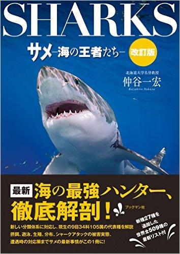 サメ-海の王者たち【改訂版 ...