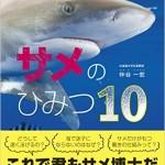 さめ先生が教える サメのひみつ10