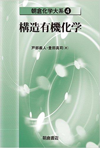 構造有機化学 (朝倉化学大系4)