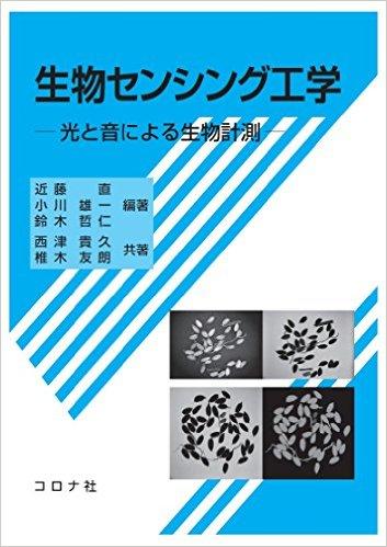 生物センシング工学:光と音による生物計測