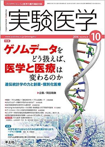 ゲノムデータをどう扱えば、医学と医療は変わるのか