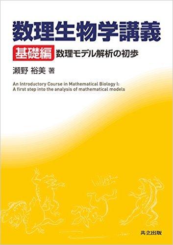 数理生物学講義(基礎編)数理モデル解析の初歩