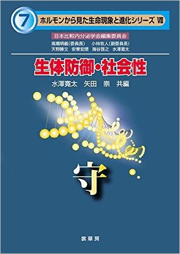 生体防御・社会性:守(ホルモンから見た生命現象と進化シリーズ7)