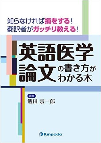 英語医学論文の書き方がわかる本:知らなければ損をする! 翻訳者がガッチリ教える!