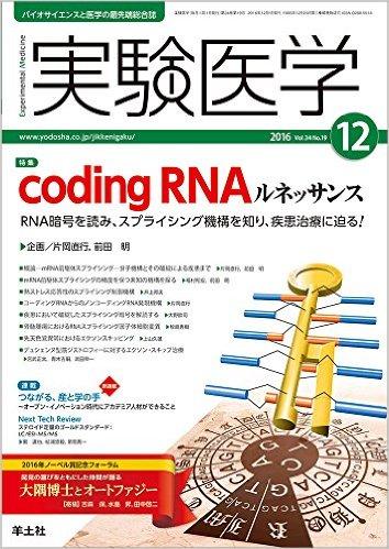 coding RNAルネッサンス:RNA暗号を読み、スプライシング機構を知り、疾患治療に迫る!
