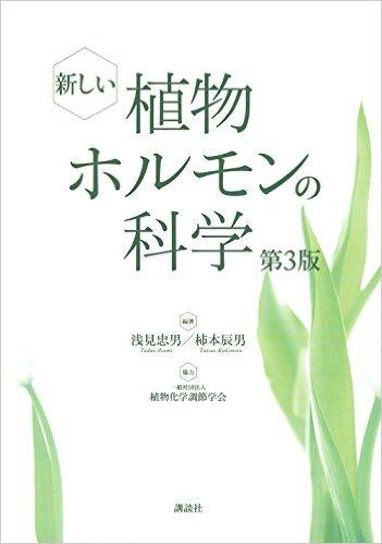 新しい植物ホルモンの科学【第3版】