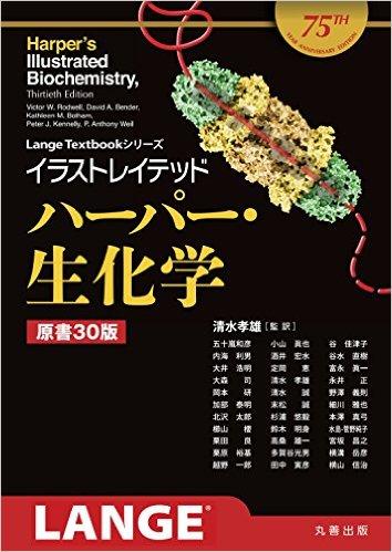 イラストレイテッド ハーパー・生化学【原書30版】