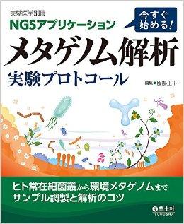 今すぐ始める! メタゲノム解析 実験プロトコール:ヒト常在細菌叢から環境メタゲノムまでサンプル調製と解析のコツ