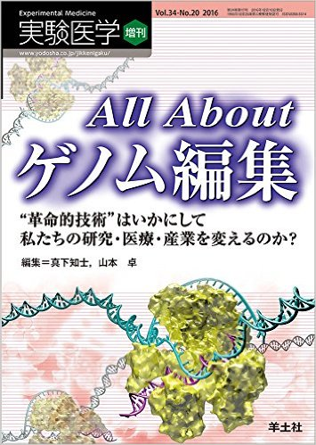 """All Aboutゲノム編集:""""革命的技術""""はいかにして私たちの研究・医療・産業を変えるのか?"""