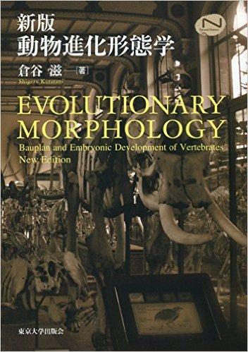 新版 動物進化形態学