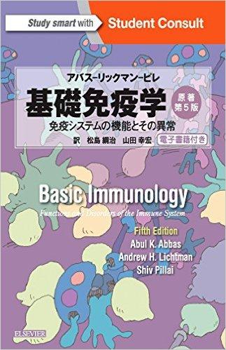 アバス-リックマン-ピレ 基礎免疫学免疫システムの機能とその異常【原著第5版】