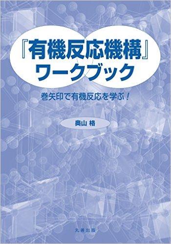 『有機反応機構』ワークブック-巻矢印で有機反応を学ぶ!