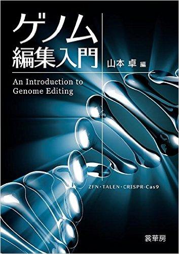 ゲノム編集入門: ZFN・TALEN・CRISPR-Cas9
