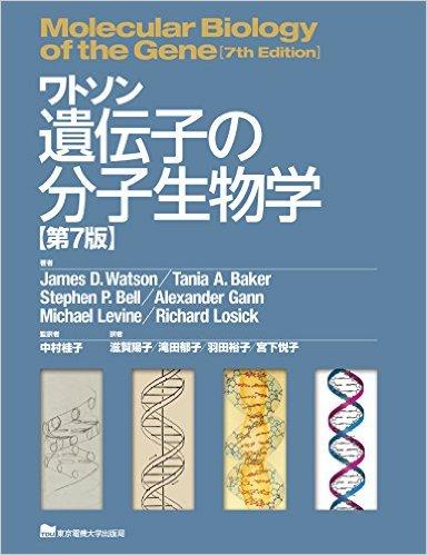 ワトソン遺伝子の分子生物学【第7版】