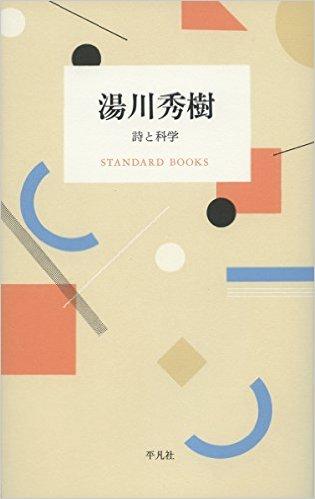 湯川秀樹 詩と科学