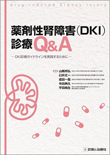 薬剤性腎障害(DKI)診療Q&A:DKI診療ガイドラインを実践するために