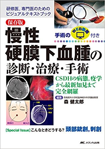 慢性硬膜下血腫の診断・治療・手術