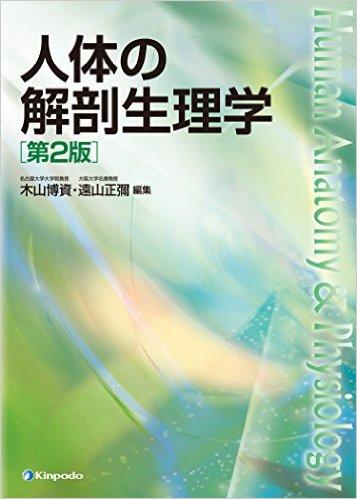 人体の解剖生理学 第2版