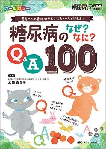 糖尿病のなぜ? なに? Q&A100: 患者さんの素朴なギモンに ちゃーんと答える!
