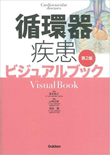 循環器疾患ビジュアルブック 第2版