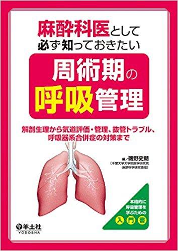 麻酔科医として必ず知っておきたい周術期の呼吸管理