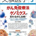 がん免疫療法×ゲノミクスで変わるがん治療!