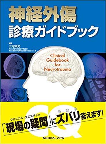 神経外傷 診療ガイドブック
