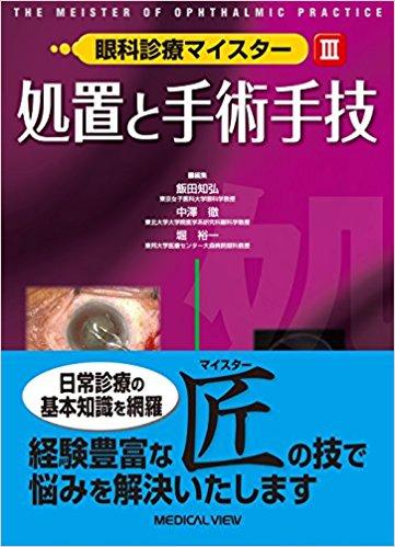 処置と手術手技 (眼科診療マイスター III)