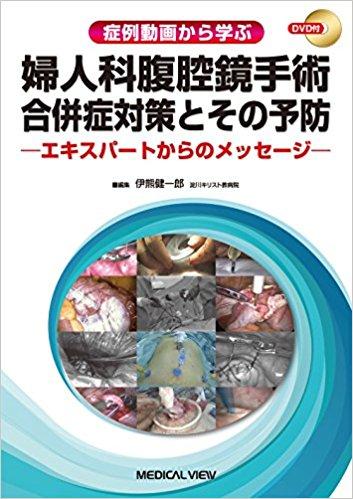 症例動画から学ぶ 婦人科腹腔鏡手術 合併症対策とその予防