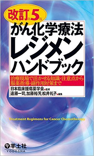 改訂第5版がん化学療法レジメンハンドブック