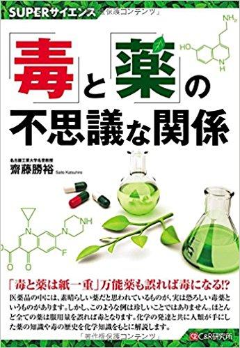 「毒」と「薬」の不思議な関係