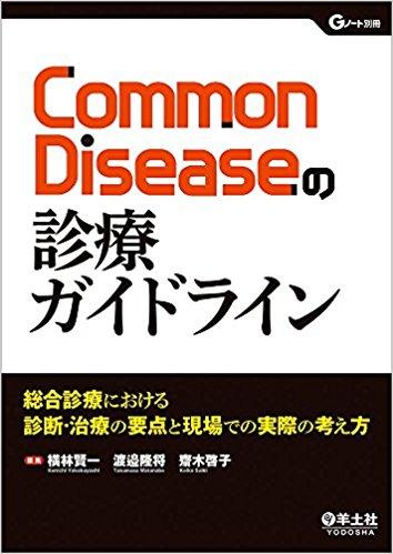 Common Diseaseの診療ガイドライン