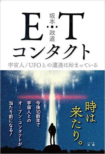 ETコンタクト─ 宇宙人/UFOとの遭遇は始まっている