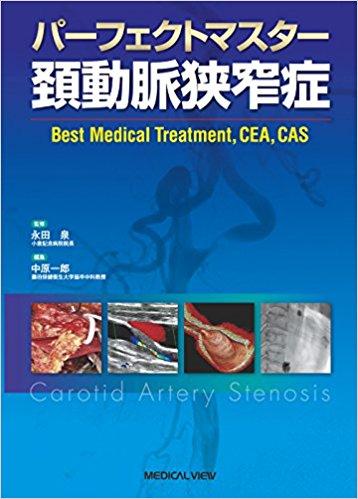 パーフェクトマスター 頚動脈狭窄症