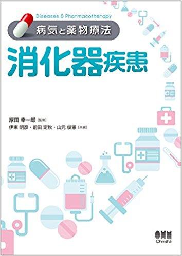 病気と薬物療法 消化器疾患