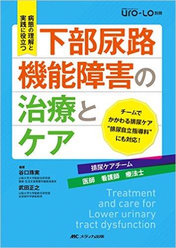 下部尿路機能障害の治療とケア: 病態の理解と実践に役立つ