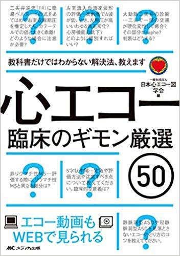 心エコー臨床のギモン厳選50