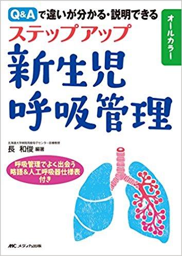 ステップアップ新生児呼吸管理: Q&Aで違いが分かる・説明できる