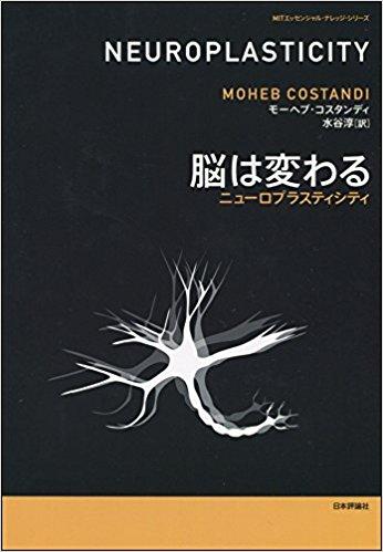脳は変わる ニューロプラスティシティ
