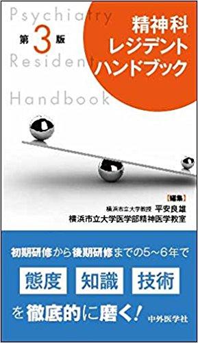 精神科レジデントハンドブック 第3版