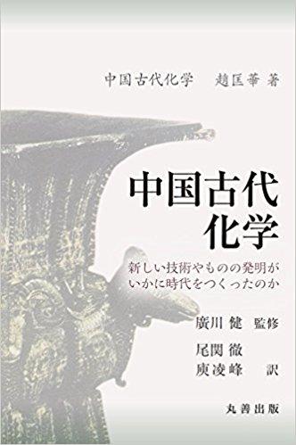 中国古代化学:新しい技術やものの発明がいかに時代をつくったのか