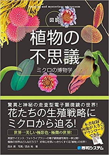 図説 植物の不思議 ミクロの博物学