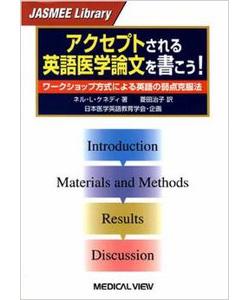 アクセプトされる英語医学論文を書こう!