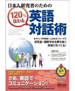 日本人研究者のための120%伝わる英語対話術