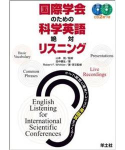 国際学会のための科学英語絶対リスニング